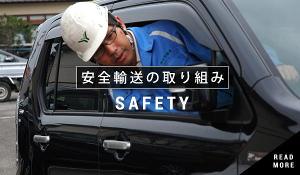 安全輸送の取り組み